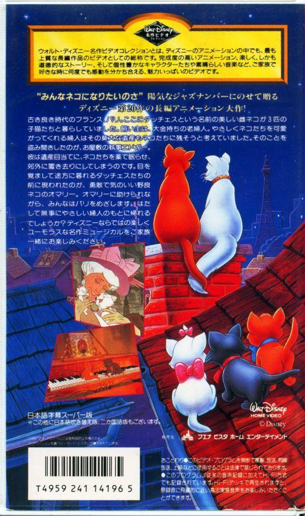 即決〈同梱歓迎〉VHSおしゃれキャット 字幕スーパー版 ウォルトディズニー名作ビデオコレクションアニメ◎その他多数出品中∞1725_画像3