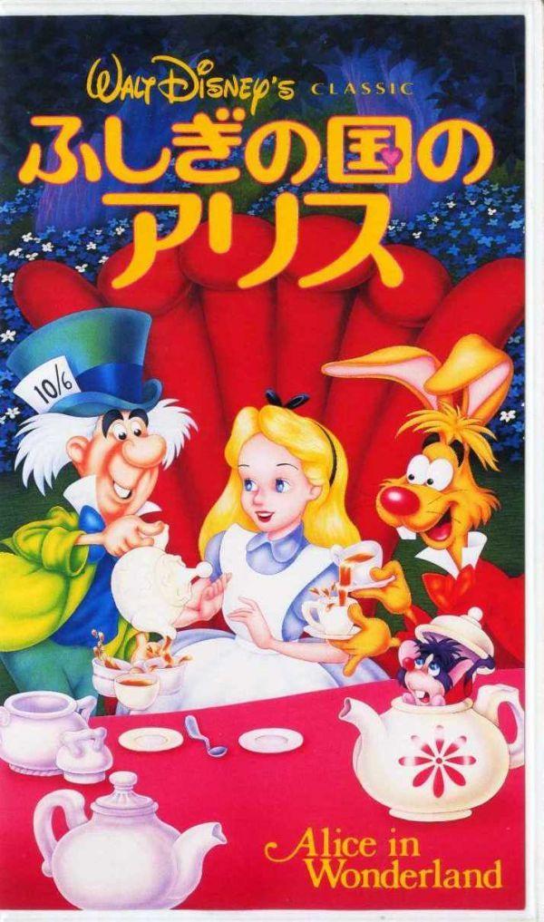 即決〈同梱歓迎〉VHS アニメ ふしぎの国のアリス 二カ国語版 ディズニー ビデオ◎その他多数出品中∞1040_画像1