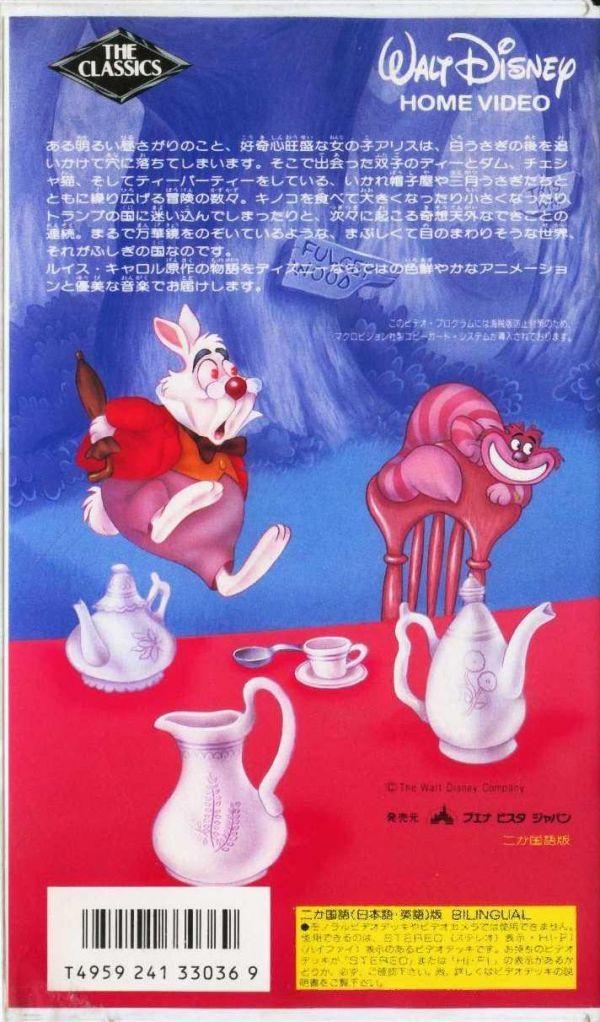 即決〈同梱歓迎〉VHS アニメ ふしぎの国のアリス 二カ国語版 ディズニー ビデオ◎その他多数出品中∞1040_画像3