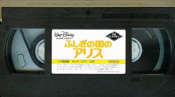 即決〈同梱歓迎〉VHS アニメ ふしぎの国のアリス 二カ国語版 ディズニー ビデオ◎その他多数出品中∞1040_画像4