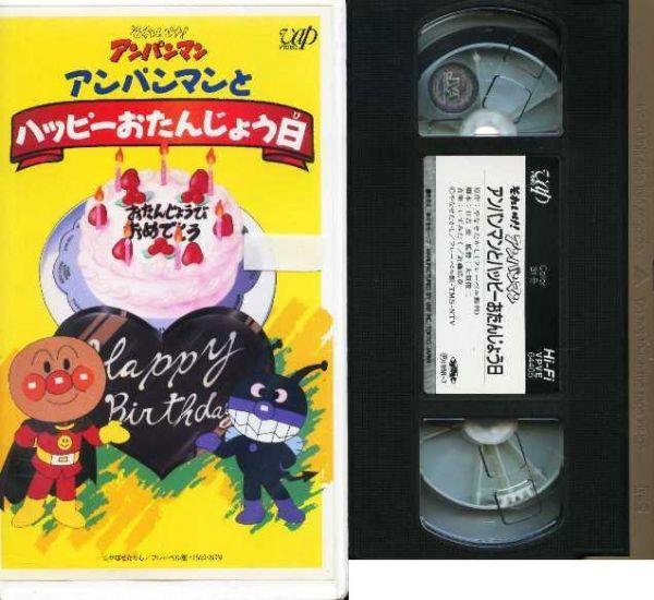 即決〈同梱歓迎〉VHS アニメ それいけ!アンパンマン「アンパンマンとハッピーおたんじょう日」ビデオ◎その他多数出品中∞1032_画像1