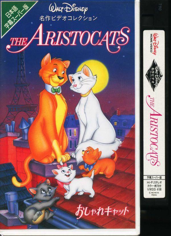 即決〈同梱歓迎〉VHSおしゃれキャット 字幕スーパー版 ウォルトディズニー名作ビデオコレクションアニメ◎その他多数出品中∞1725_画像1