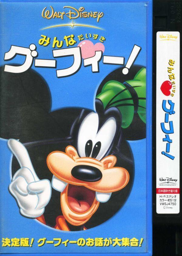 即決〈同梱歓迎〉VHS アニメ みんなだいすきグーフィー! 日本語吹き替え版 ウォルトディズニービデオ◎その他多数出品中∞2549_画像1
