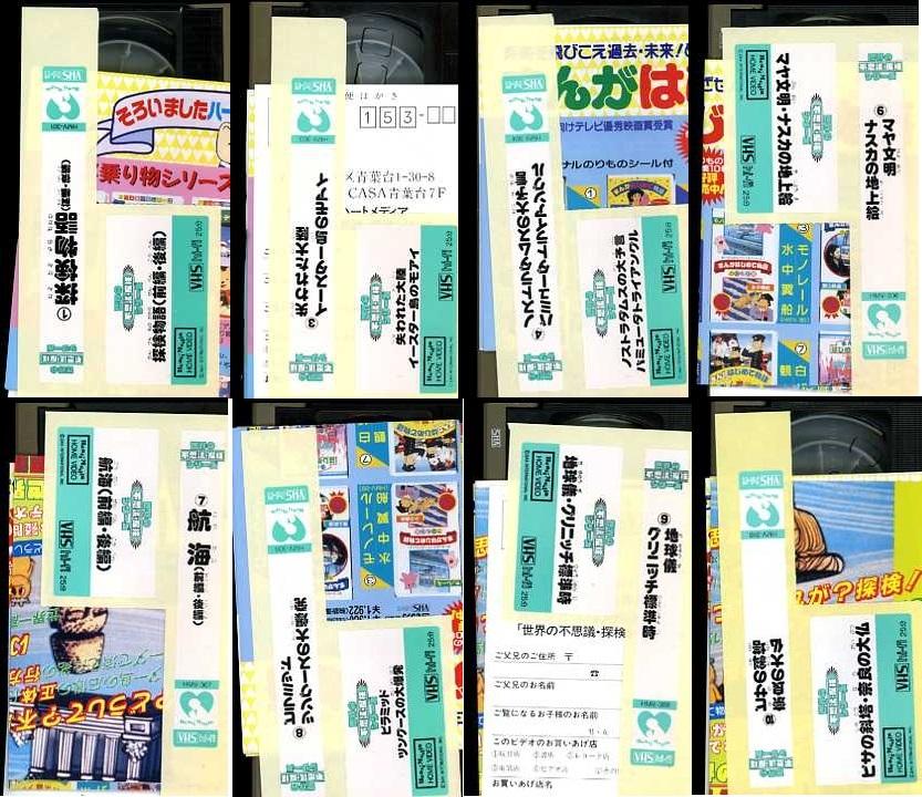 即決〈同梱歓迎〉VHS 世界の不思議・探検シリーズ 8本セット アニメ ビデオ◎その他多数出品中∞551_画像4