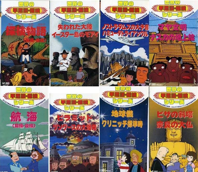 即決〈同梱歓迎〉VHS 世界の不思議・探検シリーズ 8本セット アニメ ビデオ◎その他多数出品中∞551_画像1