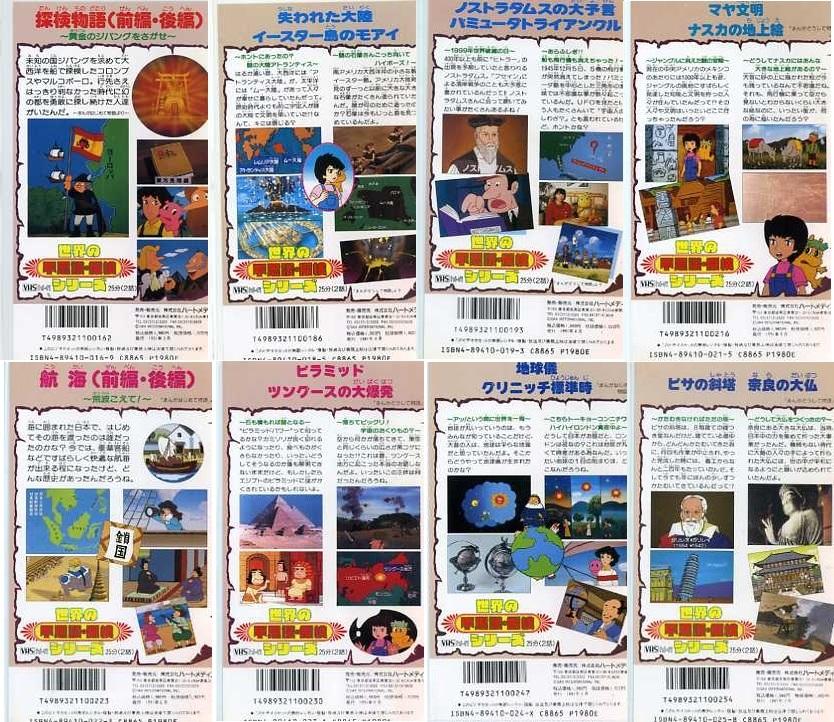 即決〈同梱歓迎〉VHS 世界の不思議・探検シリーズ 8本セット アニメ ビデオ◎その他多数出品中∞551_画像3