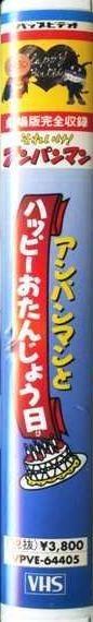 即決〈同梱歓迎〉VHS アニメ それいけ!アンパンマン「アンパンマンとハッピーおたんじょう日」ビデオ◎その他多数出品中∞1032_画像3