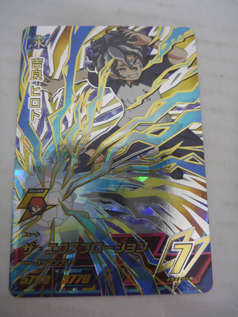 イナズマイレブンAC DB00-PM アルティメットレア 吉良ヒロト 菅90
