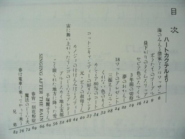ピアノソロ 三枝成章 作品集 ハートカクテル ガンダム Z-GUNDAM _画像2