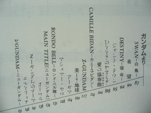 ピアノソロ 三枝成章 作品集 ハートカクテル ガンダム Z-GUNDAM _画像3