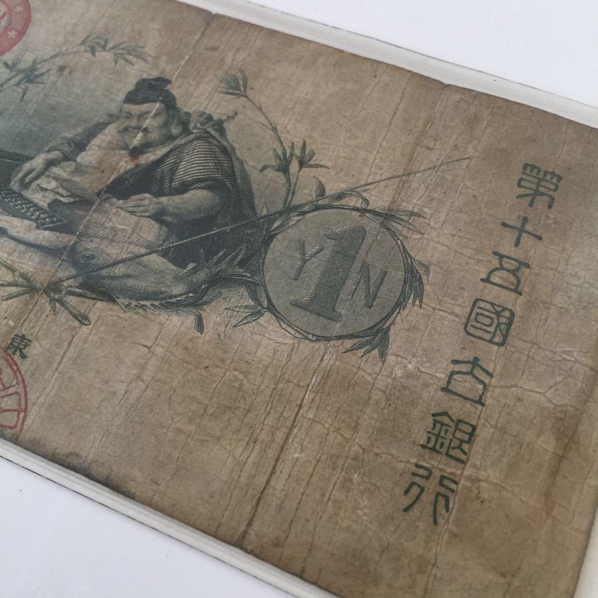 古紙幣大日本帝国国立銀行水兵壱圓_画像4