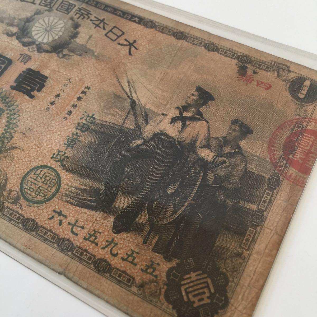古紙幣大日本帝国国立銀行水兵壱圓_画像5