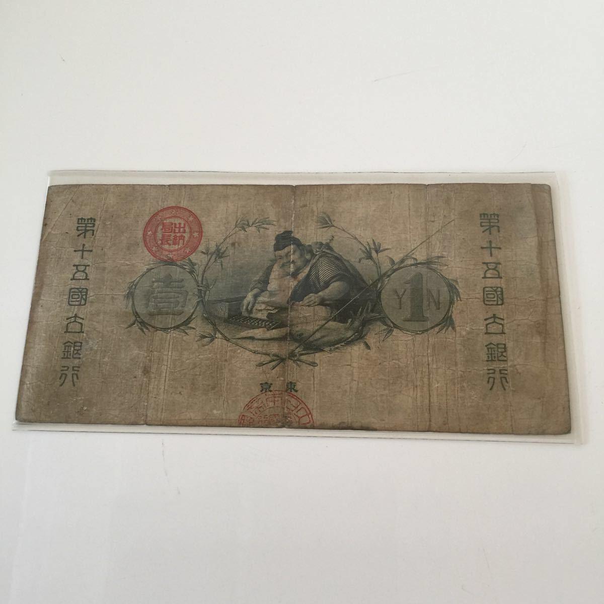 古紙幣大日本帝国国立銀行水兵壱圓_画像2