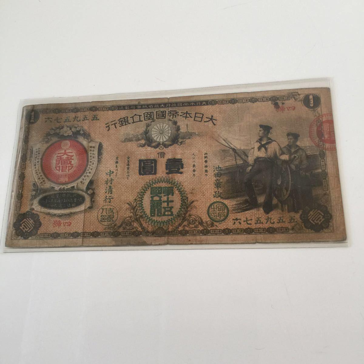 古紙幣大日本帝国国立銀行水兵壱圓_画像1
