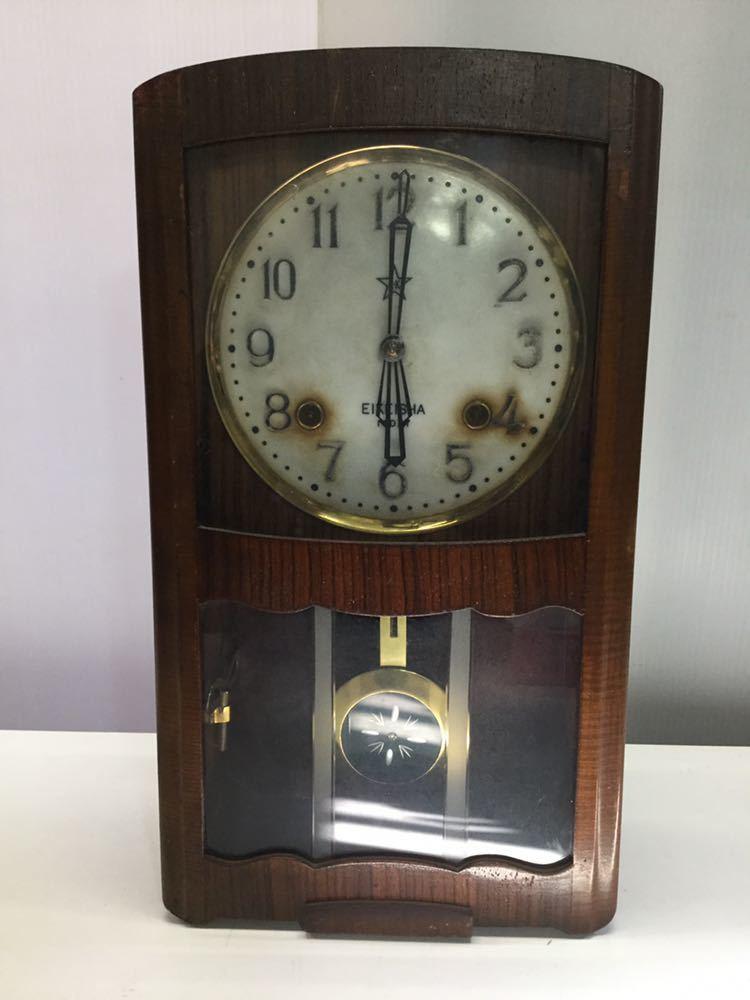 ☆昭和レトロ☆ 栄計舎 振り子時計 ボンボン時計 柱時計 EIKEISHA 14DAY ゼンマイ式 掛時計 アンティーク_画像1