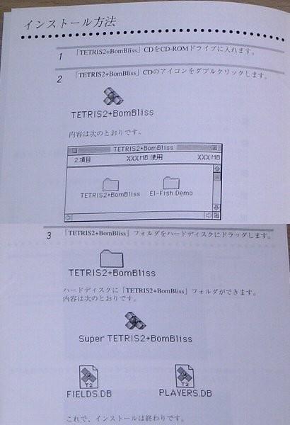 スーパーテトリス2+ボンブリス 非売品デモ版? Macintosh用 SUPER TETRIS2+BOMBLISS BPS_画像8