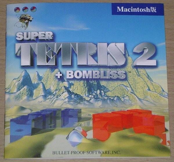 スーパーテトリス2+ボンブリス 非売品デモ版? Macintosh用 SUPER TETRIS2+BOMBLISS BPS_画像5