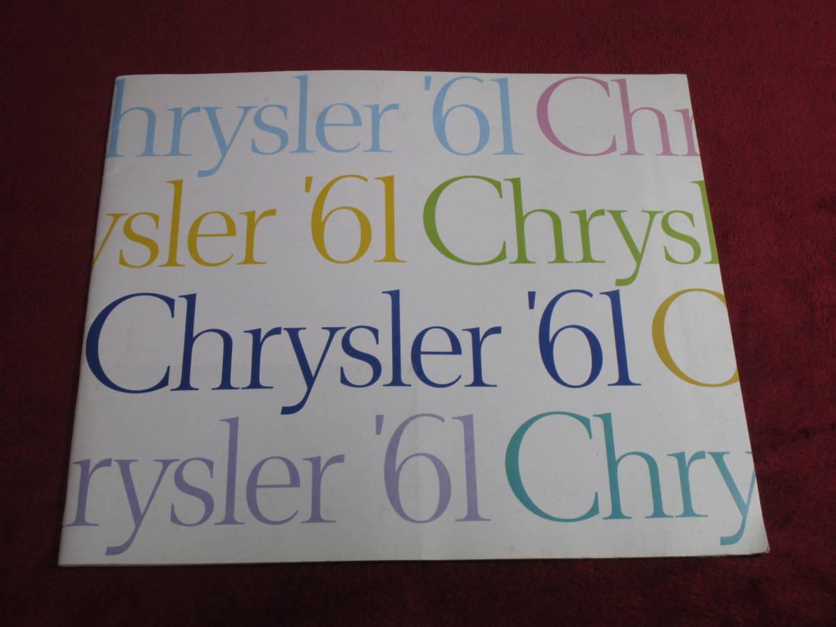 ▲ FIAT CHRYSLER 1961 昭和36 大判 カタログ ▲_画像1