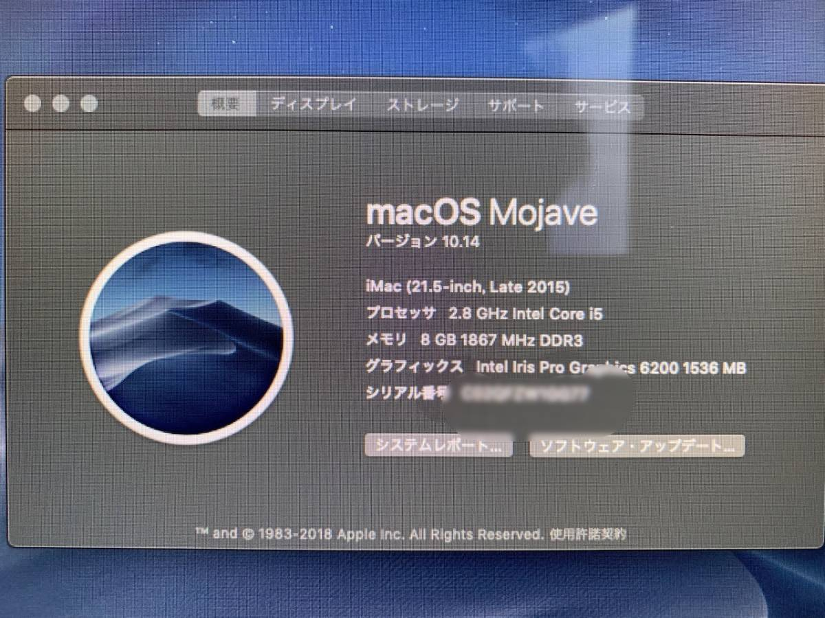 Apple iMac2015 21.5インチモデル_画像4