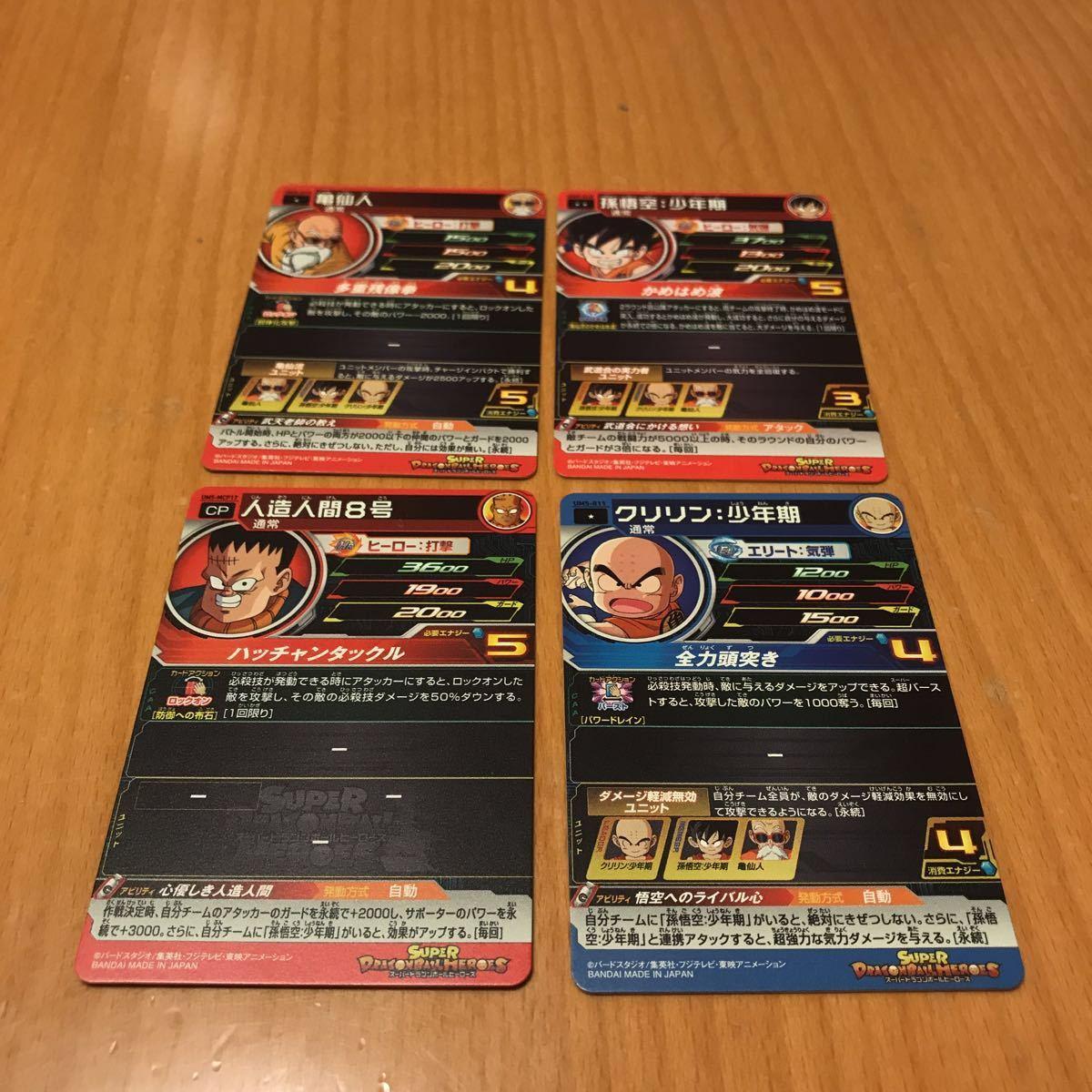 超級龍珠英雄安卓8號UM5-MCP17兒子悟空男孩UM 5-010 Kame Sennin UM 5-013 Kuririn男孩UM 5-011 4件套 編號:o278362442