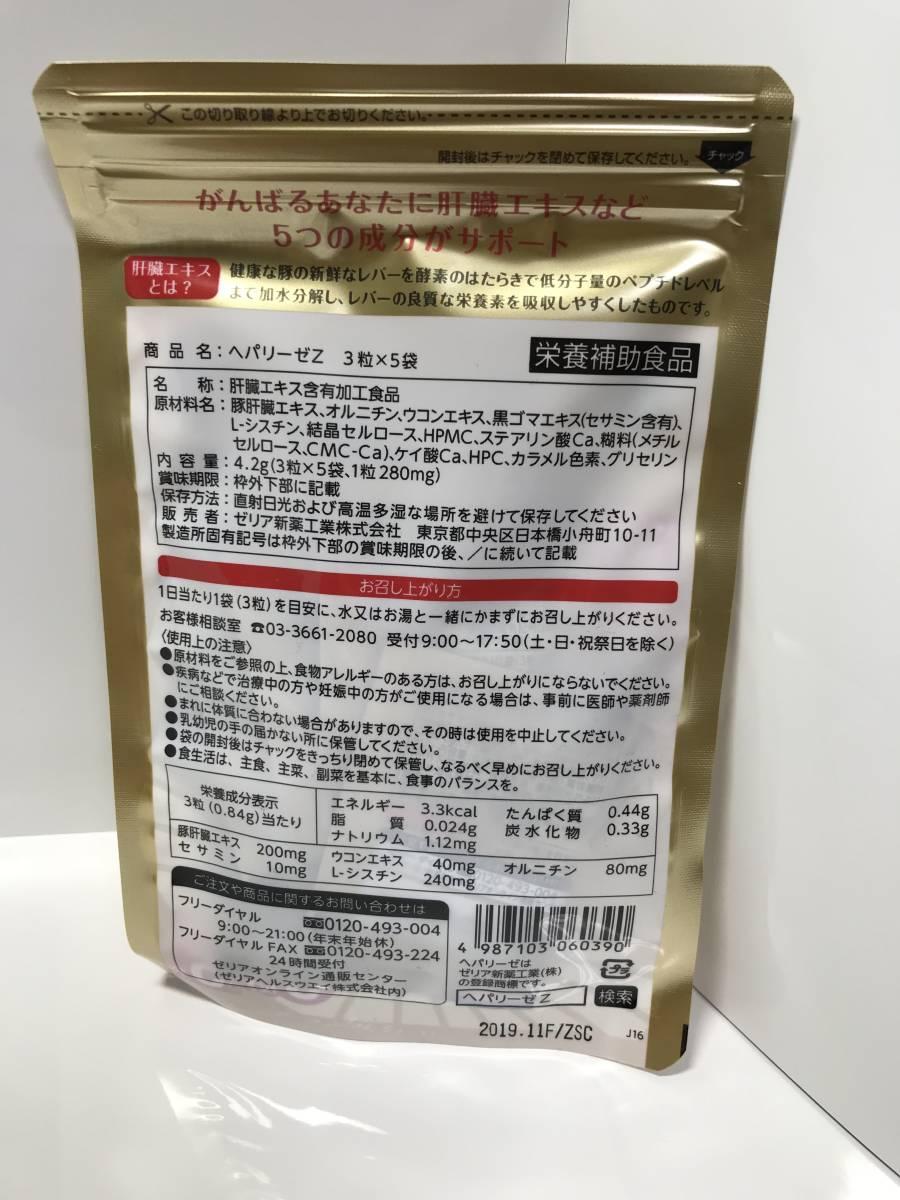 【送料無料】ヘパリーゼZ 3粒×5袋 栄養補助食品【新品 未開封】_画像2