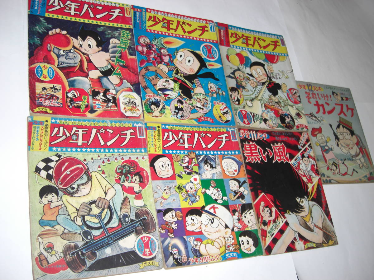 少年パンチ  1966年 昭和41年 1年分 増刊号  全冊   良好品               3044・1_画像2