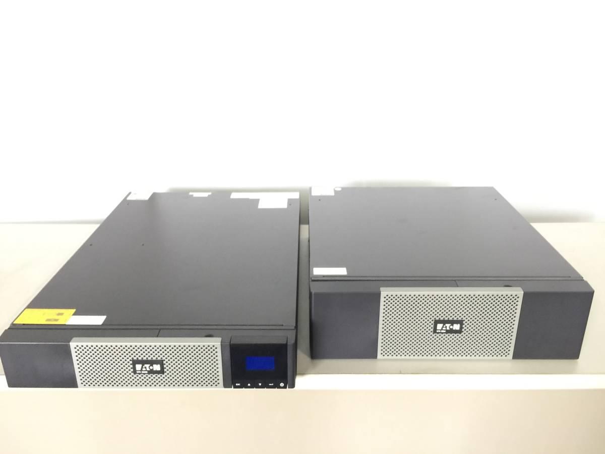 ■新品■定価54万■Eaton UPS無停電電源装置 5PX3000RT2U/UPS外付けバッテリモジュール5PXEBM72RT2Uセット 非常用電源 バッテリー 蓄電池B