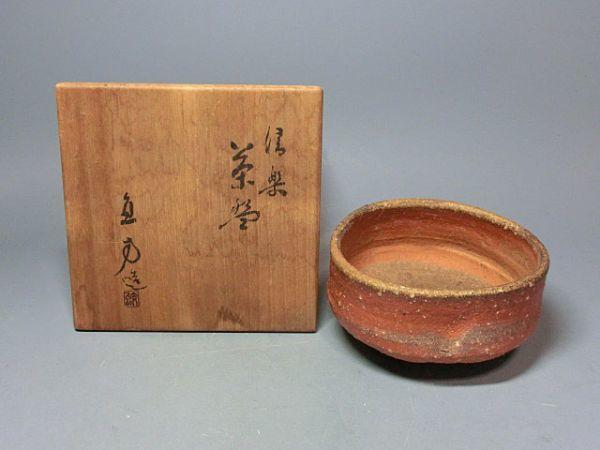 上田直方 作 信楽焼茶碗(共箱)茶道具/陶芸家