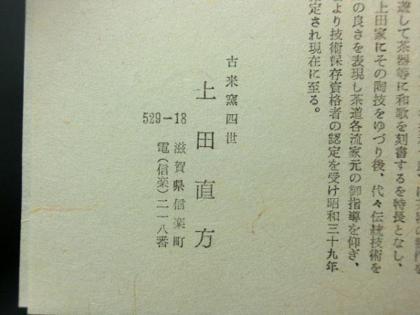 上田直方 作 信楽焼茶碗(共箱)茶道具/陶芸家_画像7