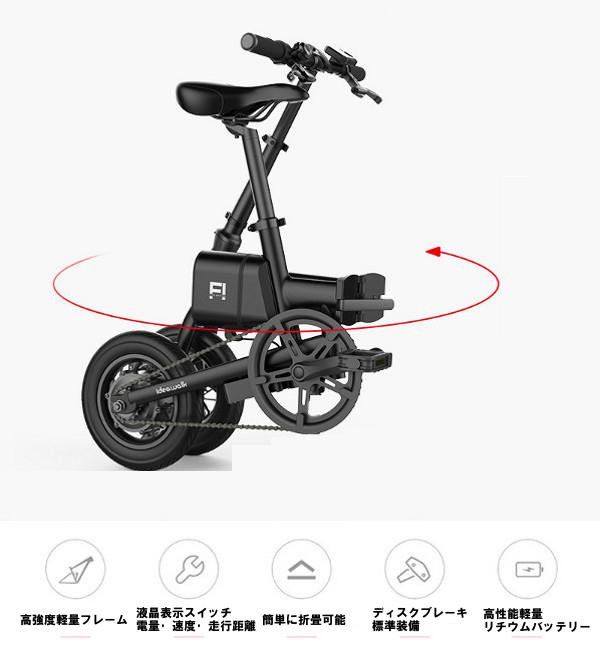 【保証付】【送料無料】【新品1台早い者勝ち】 12インチ 折りたたみ電動自転車 軽量リチウムバッテリー 前後ディスクブレーキ/前後泥よけ_画像4