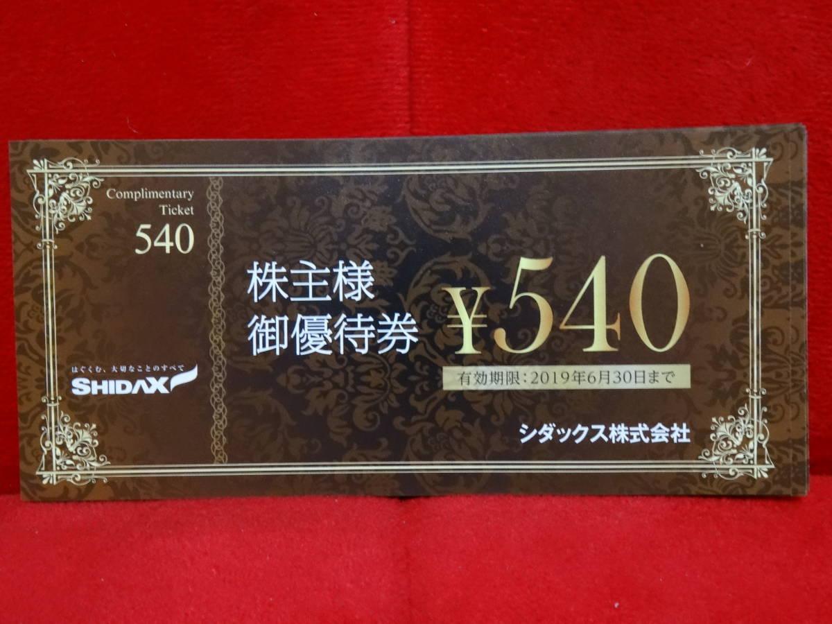 ■シダックス株主優待券 ■13500円分(540円券×25枚) ■送料無料