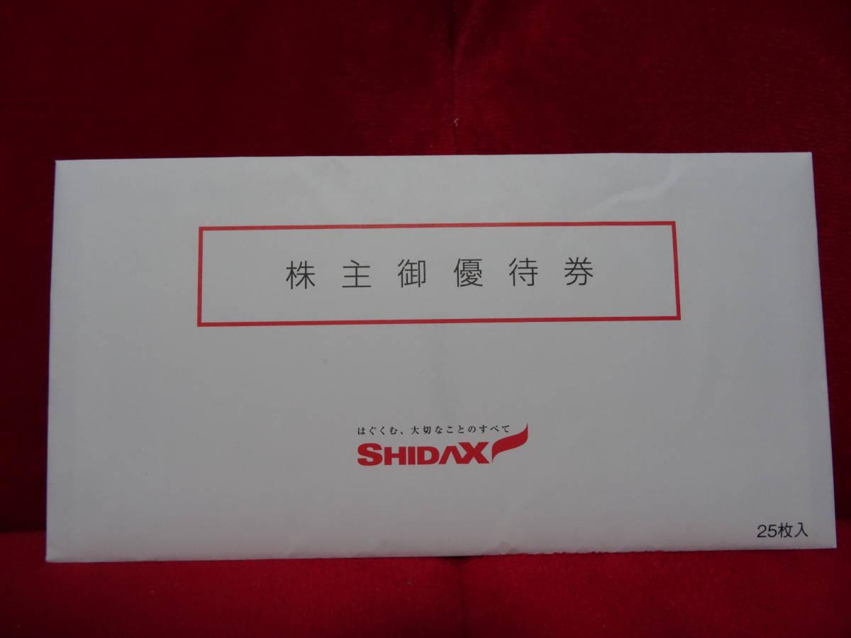 ■シダックス株主優待券 ■13500円分(540円券×25枚) ■送料無料_画像2