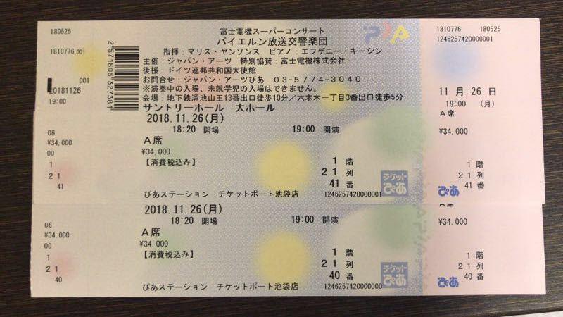 1円スタート!11/26ズービン・メータ指揮 バイエルン放送交響楽団 コンサート A席2枚
