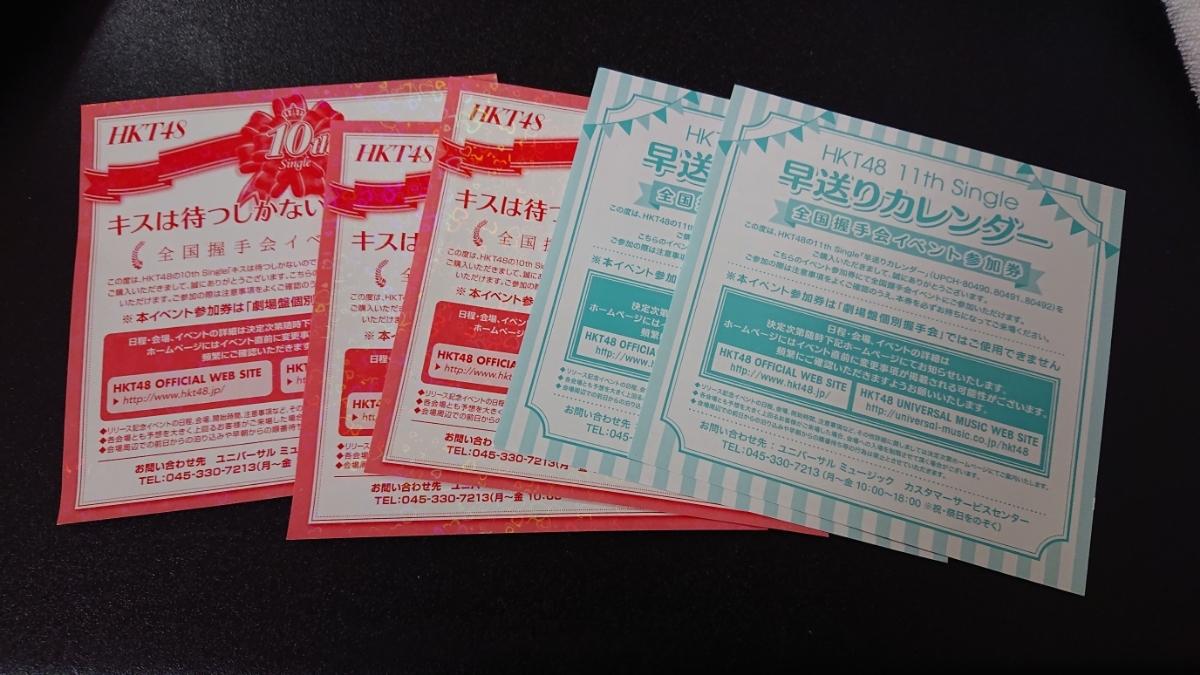 HKT48 早送りカレンダー キスは待つしかないんでしょうか? 全握 イベント参加券 5枚 全国握手会 握手券