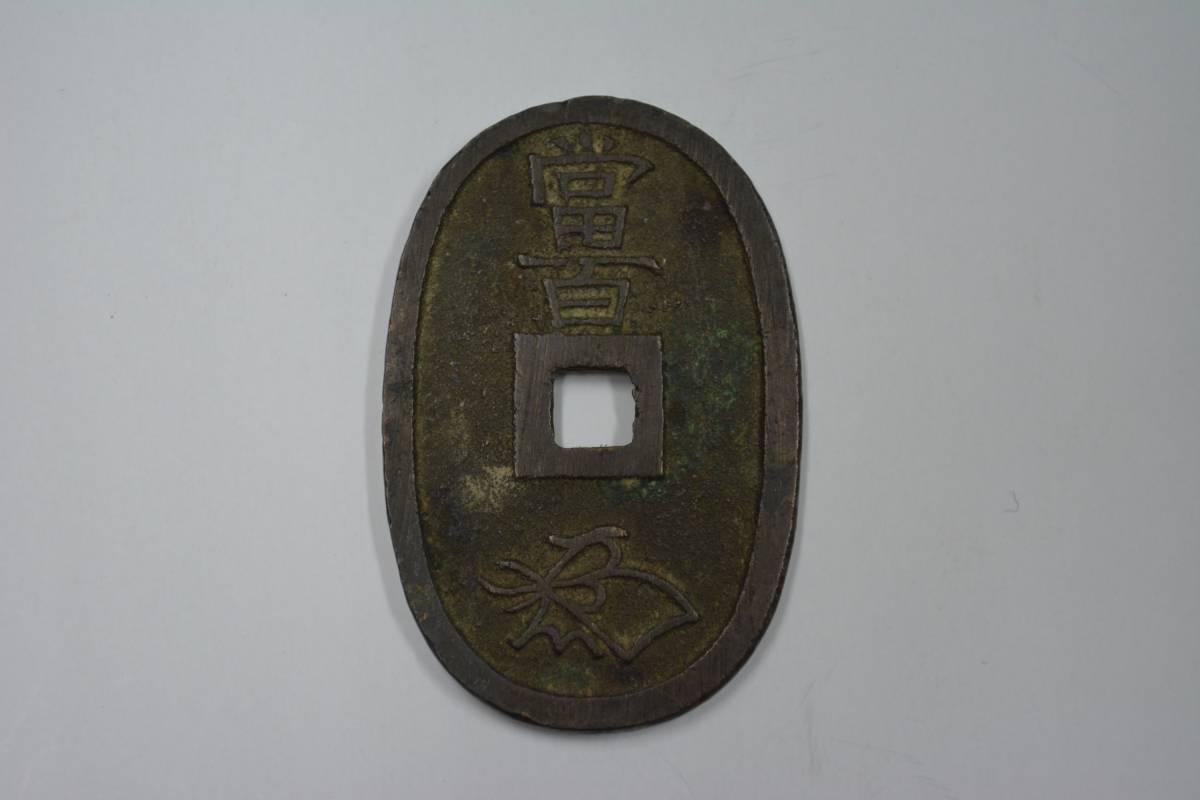 (124-N)阿波硬幣天保Tsuho山口曳尾優雅類 編號:b348199121