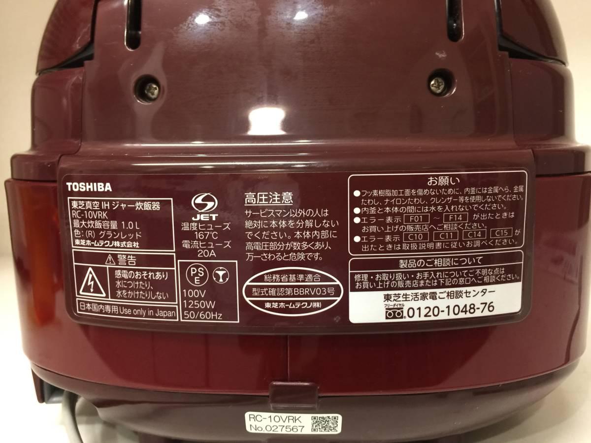 東芝 真空IHジャー炊飯器 RC-10VRK 2016年製_画像5