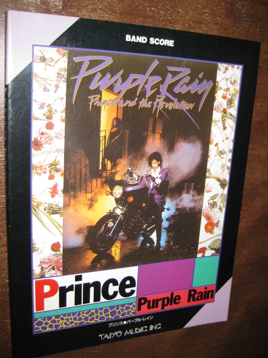 PRINCE プリンス / PURPLE RAIN パープル・レイン