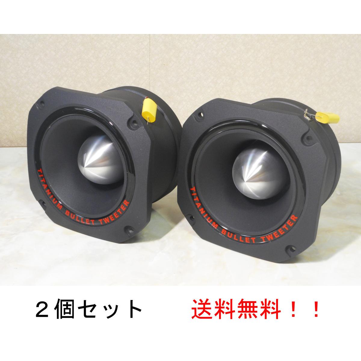 PYRAMID TW67 ツイーター ペア 3インチ チタニウムスーパーツィーター 2個セット スピーカーユニット オーディオ 送料無料