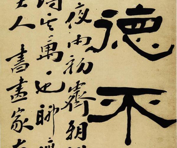 中国美術 李叔同弘一法師書道 【隷書】 旧藏 掛軸 ・手巻・日本国内発送_画像5