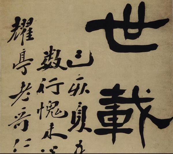 中国美術 李叔同弘一法師書道 【隷書】 旧藏 掛軸 ・手巻・日本国内発送_画像4