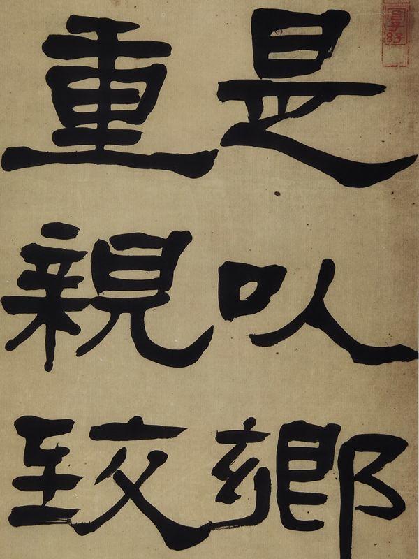 中国美術 李叔同弘一法師書道 【隷書】 旧藏 掛軸 ・手巻・日本国内発送_画像2