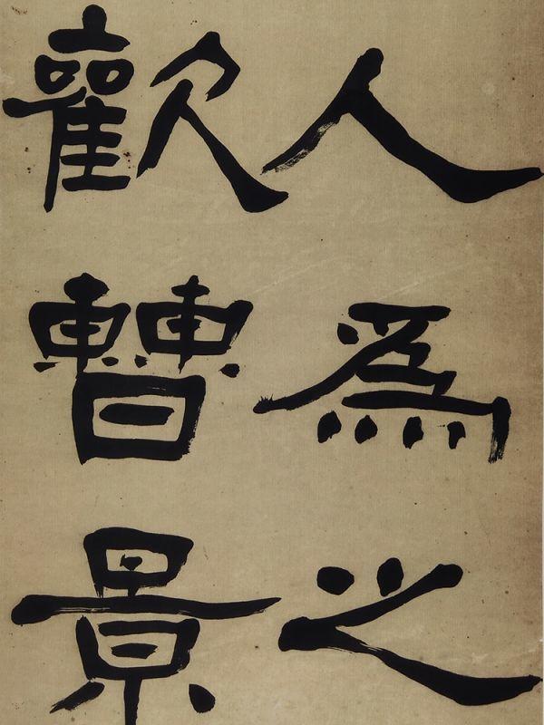 中国美術 李叔同弘一法師書道 【隷書】 旧藏 掛軸 ・手巻・日本国内発送_画像7