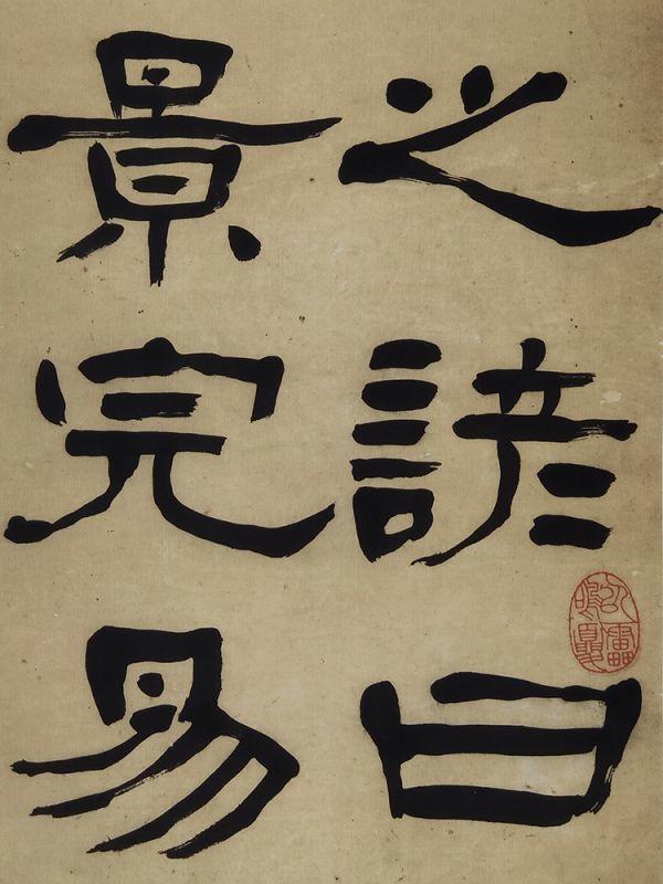 中国美術 李叔同弘一法師書道 【隷書】 旧藏 掛軸 ・手巻・日本国内発送_画像3