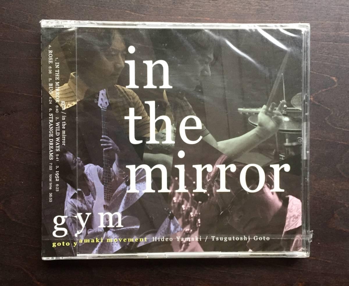 ●【未開封CD】gym(Goto Yamaki Movement)『 in the mirror 』【廃盤】●後藤次利&山木秀夫の「ユニット」を極限まで追求した作品