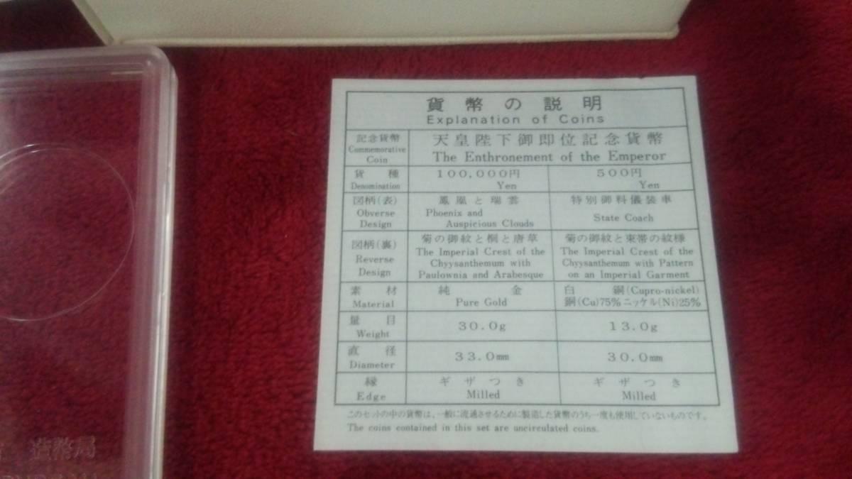 11-20【僅限案例】財政部補償部平成2平成皇帝的Majutsusumi紀念款套裝 編號:j528187360