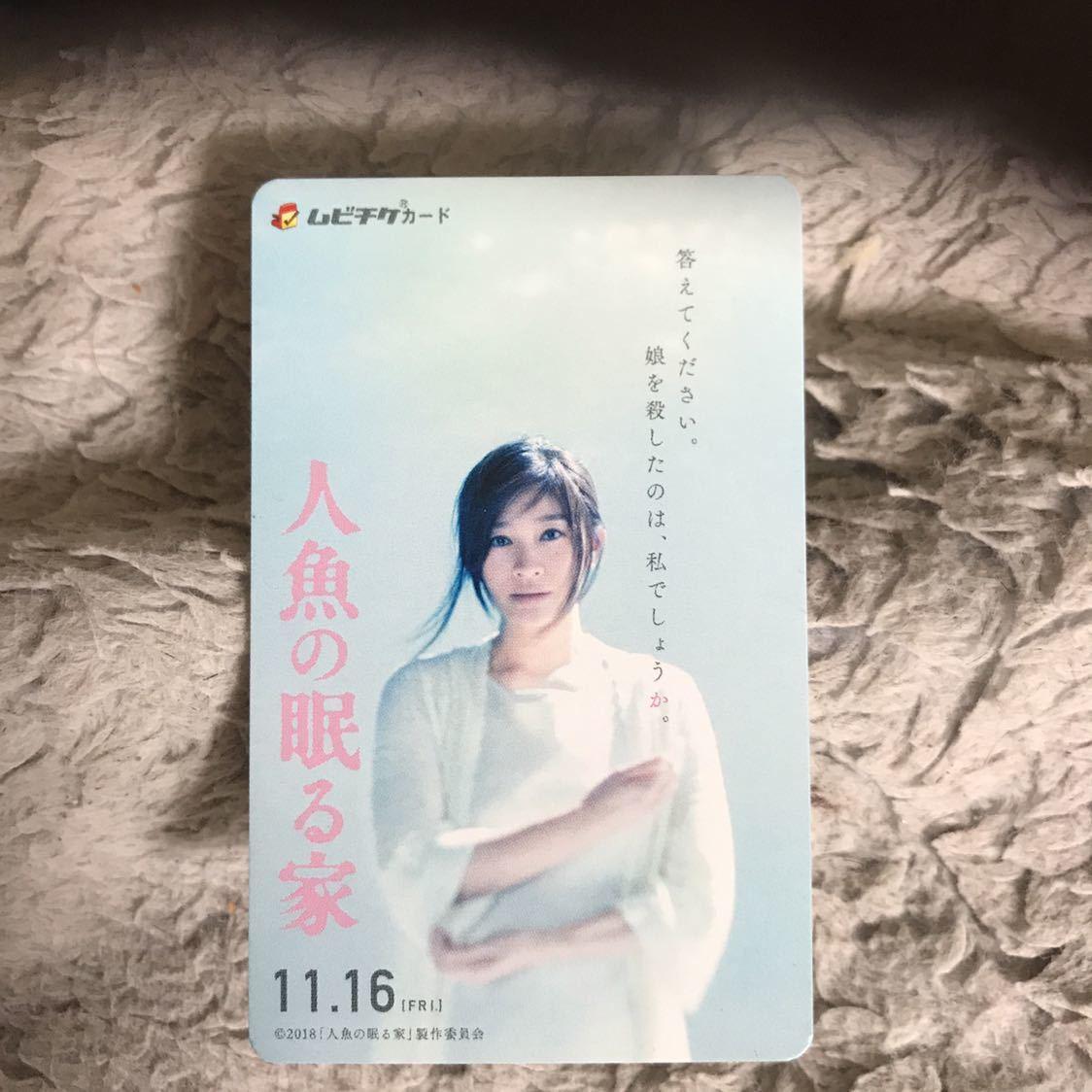 人魚の眠る家 使用済 ムビチケ 前売り券 半券  篠原涼子 西島秀俊 ※発送は11月下旬になります。