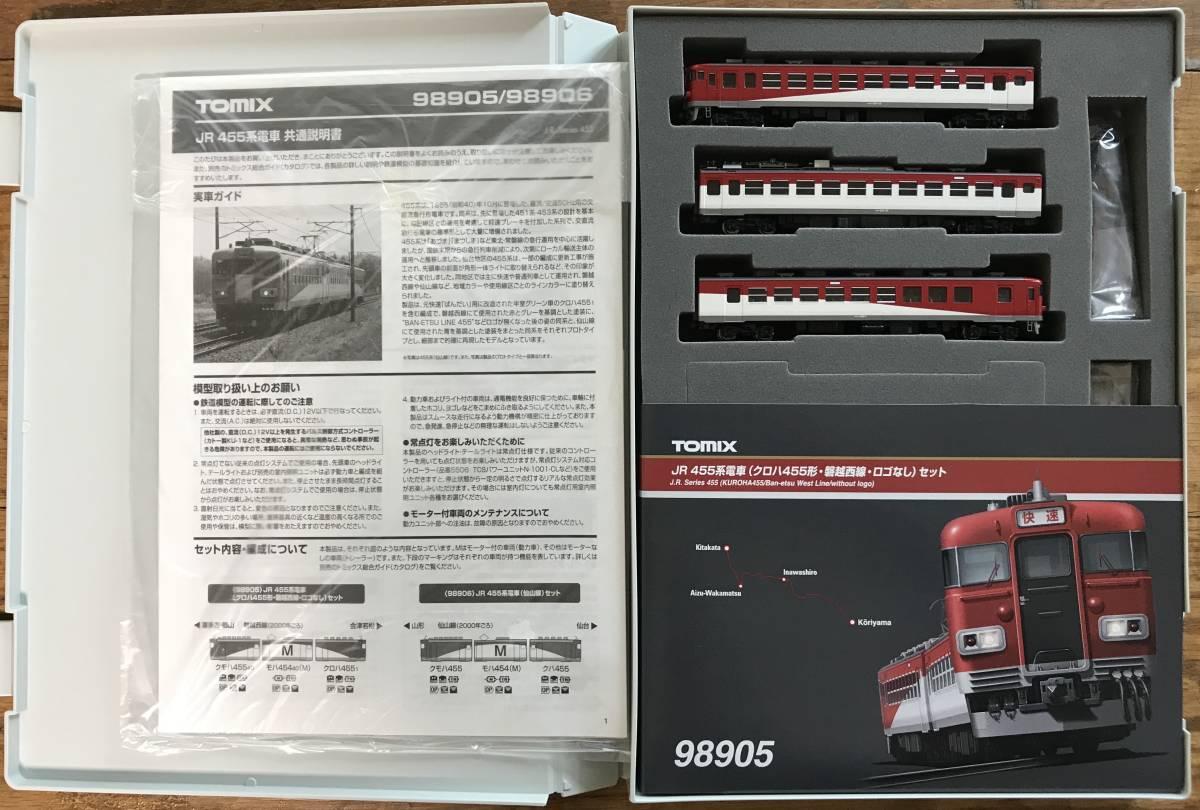 TOMIX 98905 455系 クロハ455 磐越西線ロゴなし 3両セット 限定品_画像2