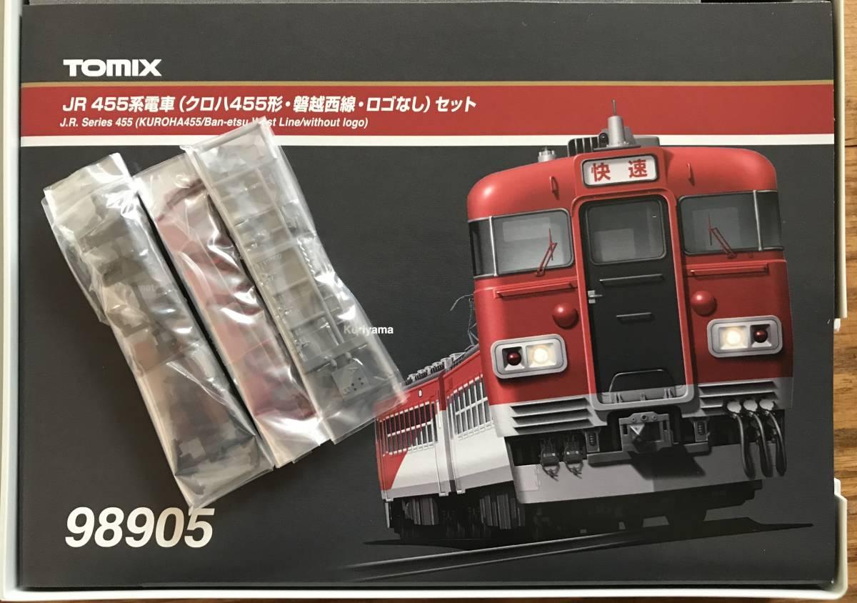 TOMIX 98905 455系 クロハ455 磐越西線ロゴなし 3両セット 限定品_画像4