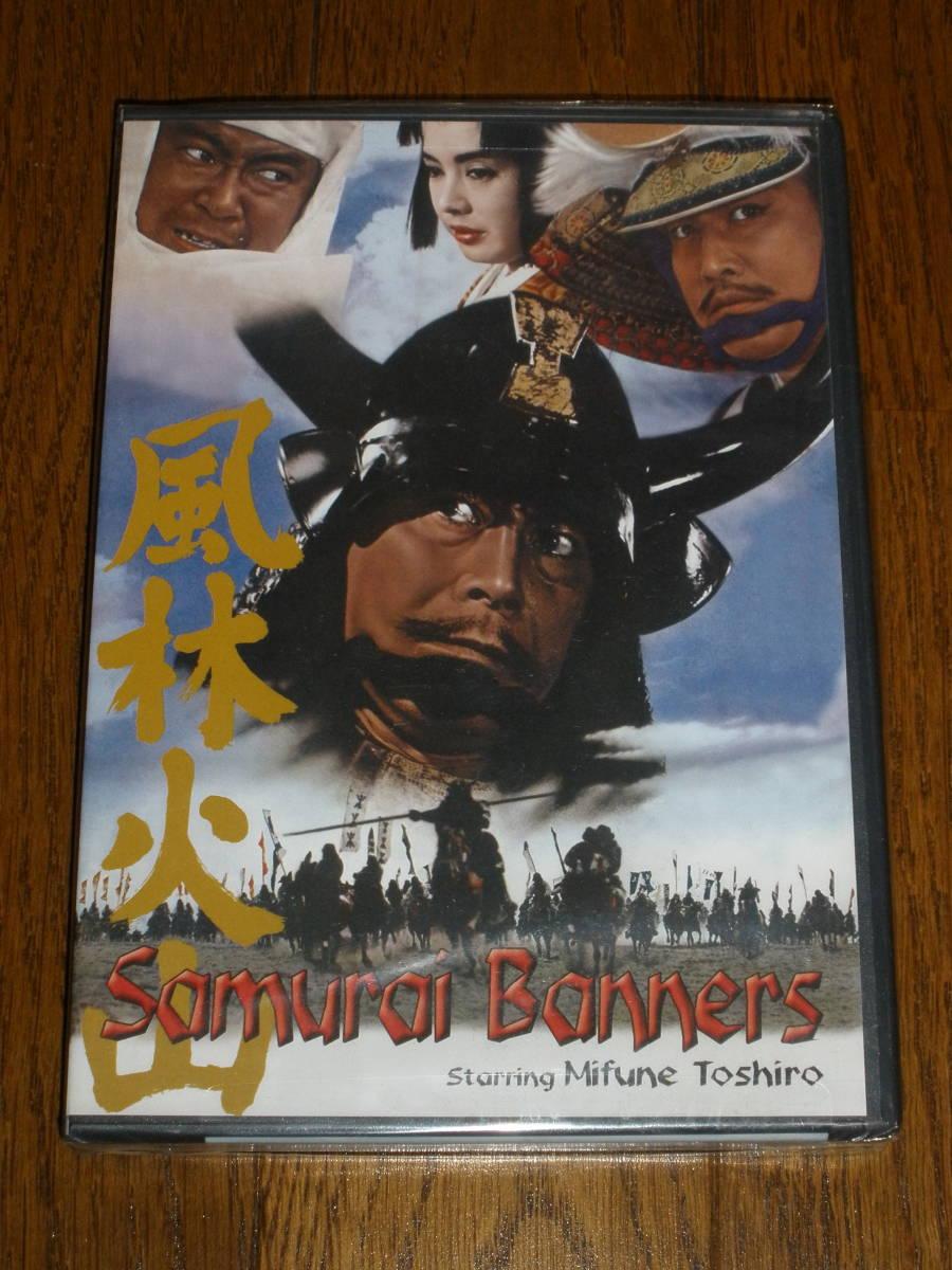 送料無料 外国人向け日本映画時代劇DVD Samurai Banners 風林火山 日本語音声 英語字幕 三船敏郎/石原裕次郎 輸入盤 日本土産 セル版_画像1