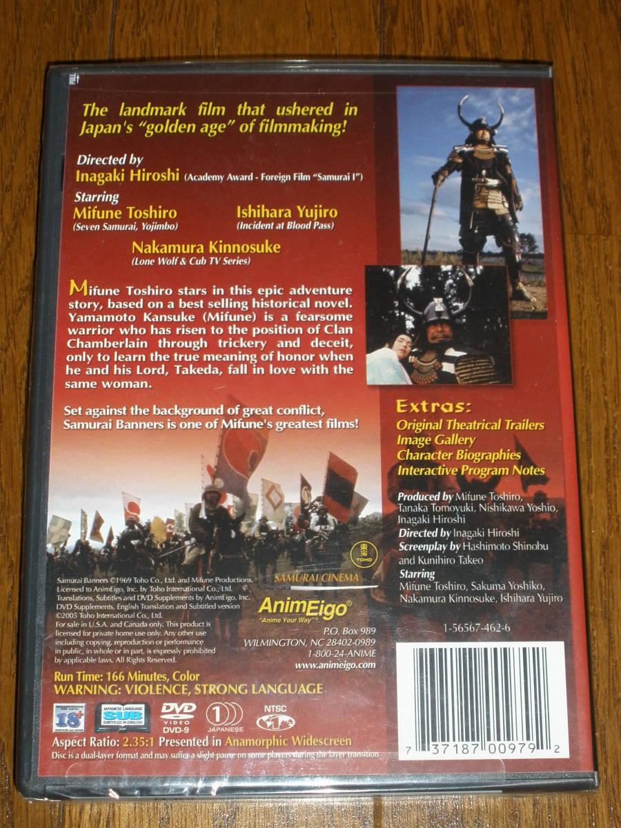 送料無料 外国人向け日本映画時代劇DVD Samurai Banners 風林火山 日本語音声 英語字幕 三船敏郎/石原裕次郎 輸入盤 日本土産 セル版_画像3